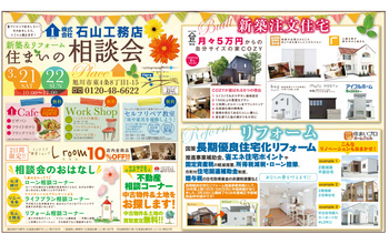 150320_ラ_石山工務店_全7段.jpg